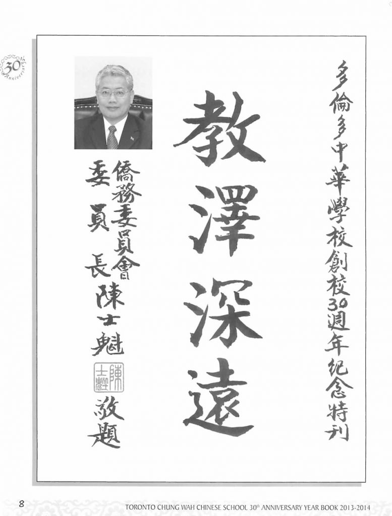 http://tcwschool.com/wp-content/uploads/2016/09/Year-Book-ChungWah-30th-Year-10-777x1024.jpg