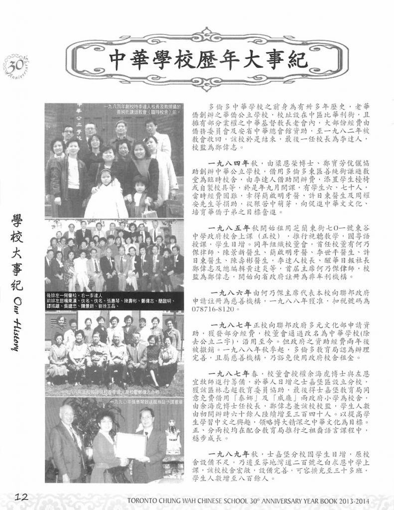 http://tcwschool.com/wp-content/uploads/2016/09/Year-Book-ChungWah-30th-Year-14-791x1024.jpg