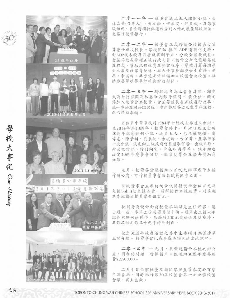 http://tcwschool.com/wp-content/uploads/2016/09/Year-Book-ChungWah-30th-Year-18-791x1024.jpg