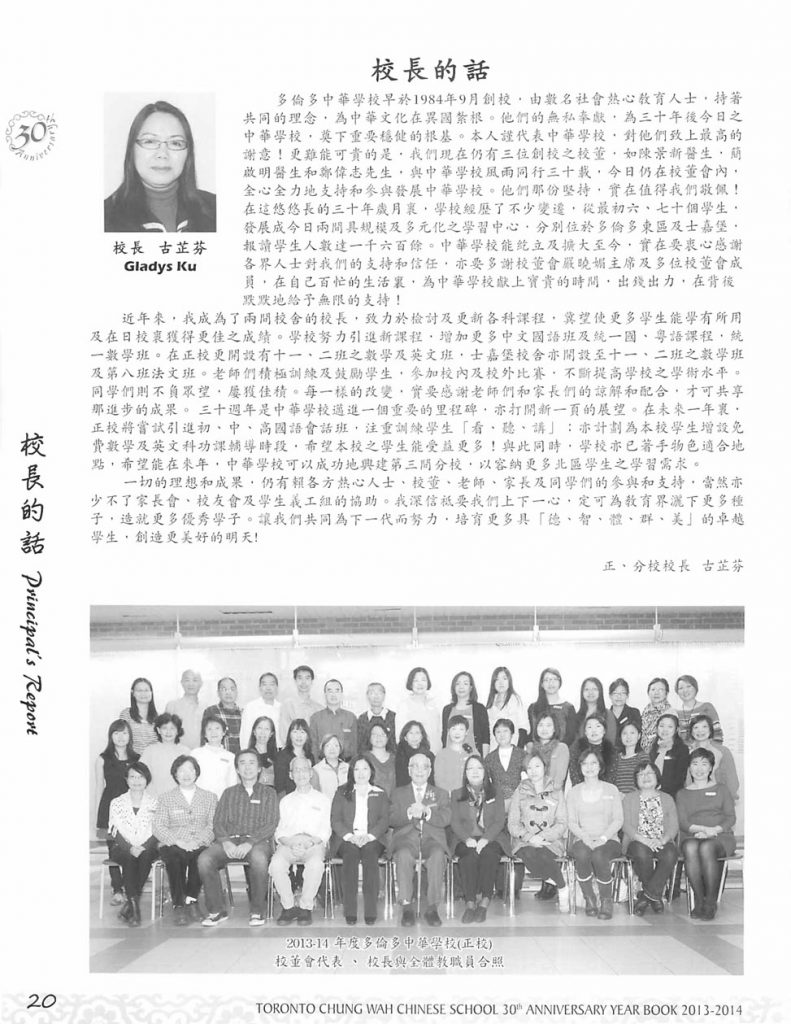 http://tcwschool.com/wp-content/uploads/2016/09/Year-Book-ChungWah-30th-Year-22-791x1024.jpg