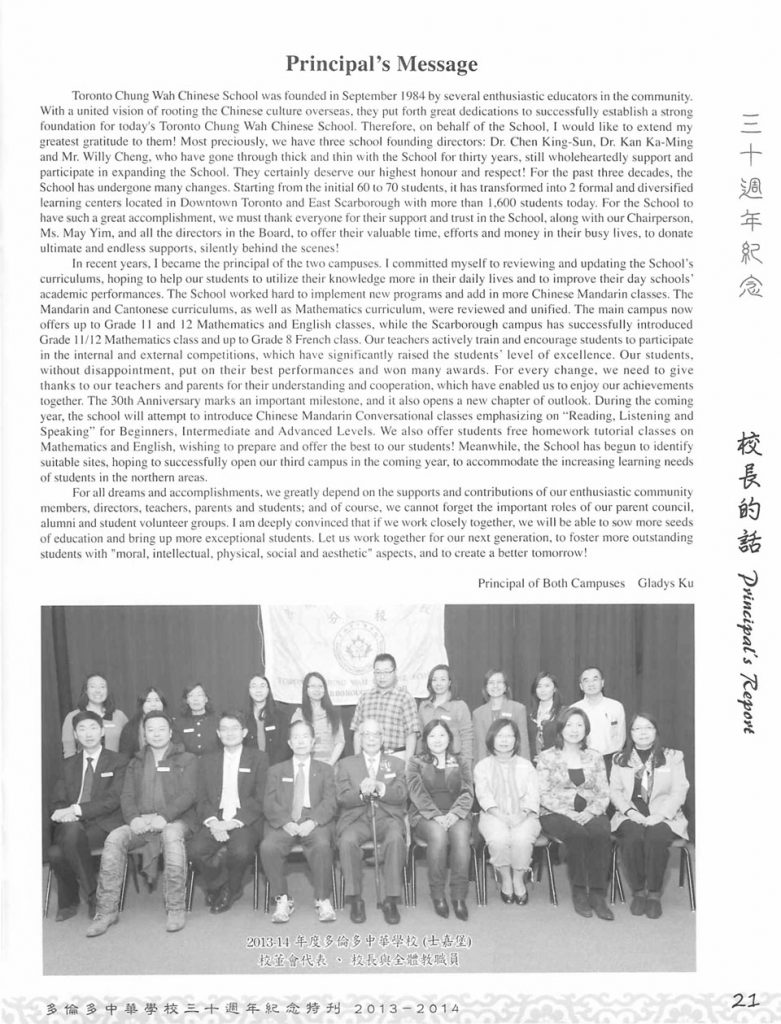 http://tcwschool.com/wp-content/uploads/2016/09/Year-Book-ChungWah-30th-Year-23-781x1024.jpg