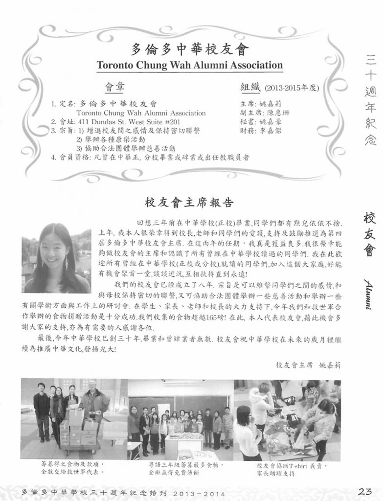 http://tcwschool.com/wp-content/uploads/2016/09/Year-Book-ChungWah-30th-Year-25-787x1024.jpg