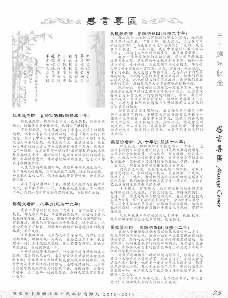 http://tcwschool.com/wp-content/uploads/2016/09/Year-Book-ChungWah-30th-Year-27-785x1024.jpg