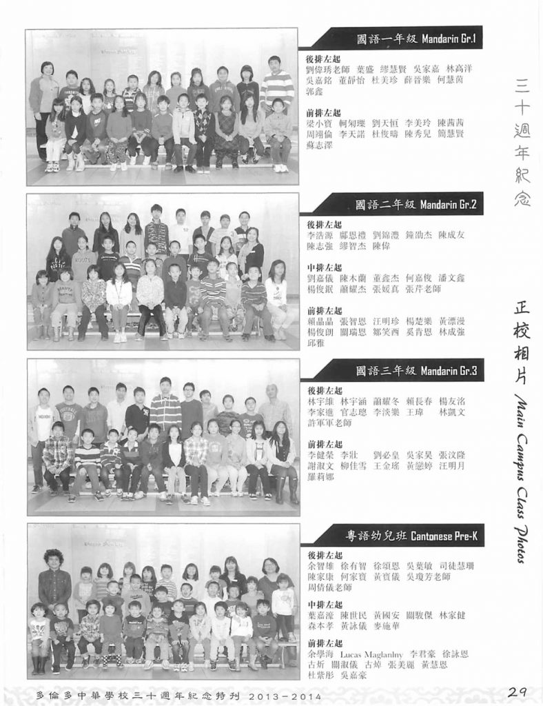 http://tcwschool.com/wp-content/uploads/2016/09/Year-Book-ChungWah-30th-Year-31-788x1024.jpg
