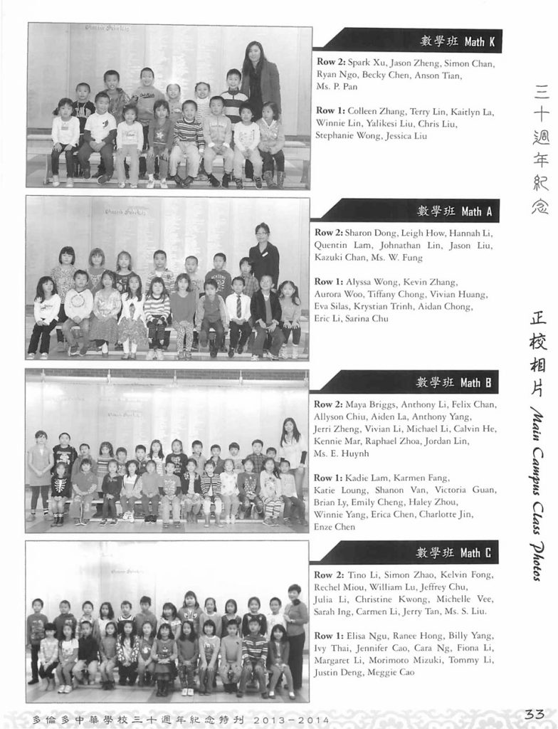 http://tcwschool.com/wp-content/uploads/2016/09/Year-Book-ChungWah-30th-Year-35-784x1024.jpg