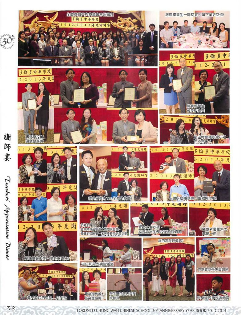 http://tcwschool.com/wp-content/uploads/2016/09/Year-Book-ChungWah-30th-Year-40-783x1024.jpg