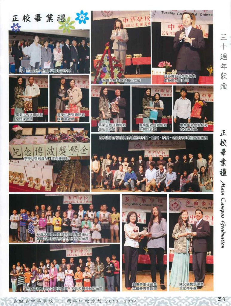 http://tcwschool.com/wp-content/uploads/2016/09/Year-Book-ChungWah-30th-Year-41-773x1024.jpg