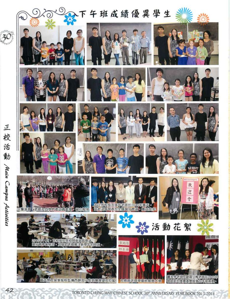 http://tcwschool.com/wp-content/uploads/2016/09/Year-Book-ChungWah-30th-Year-44-790x1024.jpg
