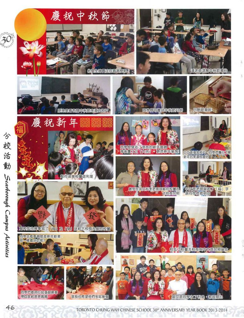 http://tcwschool.com/wp-content/uploads/2016/09/Year-Book-ChungWah-30th-Year-48-786x1024.jpg