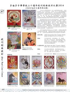 http://tcwschool.com/wp-content/uploads/2016/09/Year-Book-ChungWah-30th-Year-52-228x300.jpg