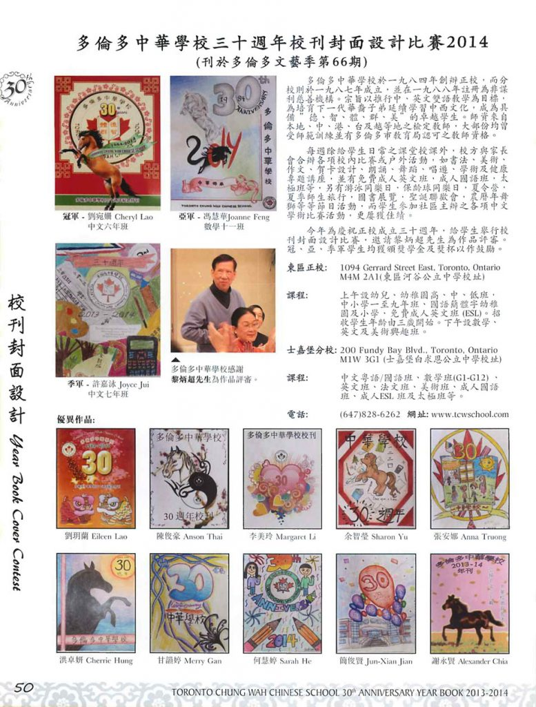 http://tcwschool.com/wp-content/uploads/2016/09/Year-Book-ChungWah-30th-Year-52-777x1024.jpg