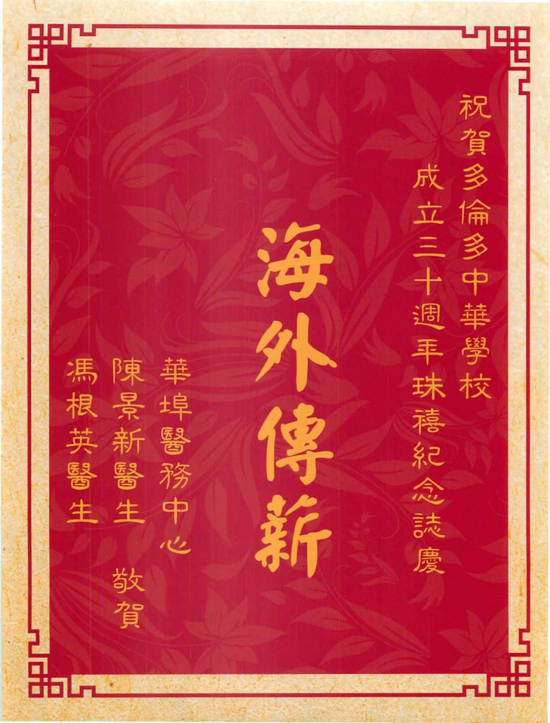 http://tcwschool.com/wp-content/uploads/2016/09/Year-Book-ChungWah-30th-Year-55-779x1024.jpg