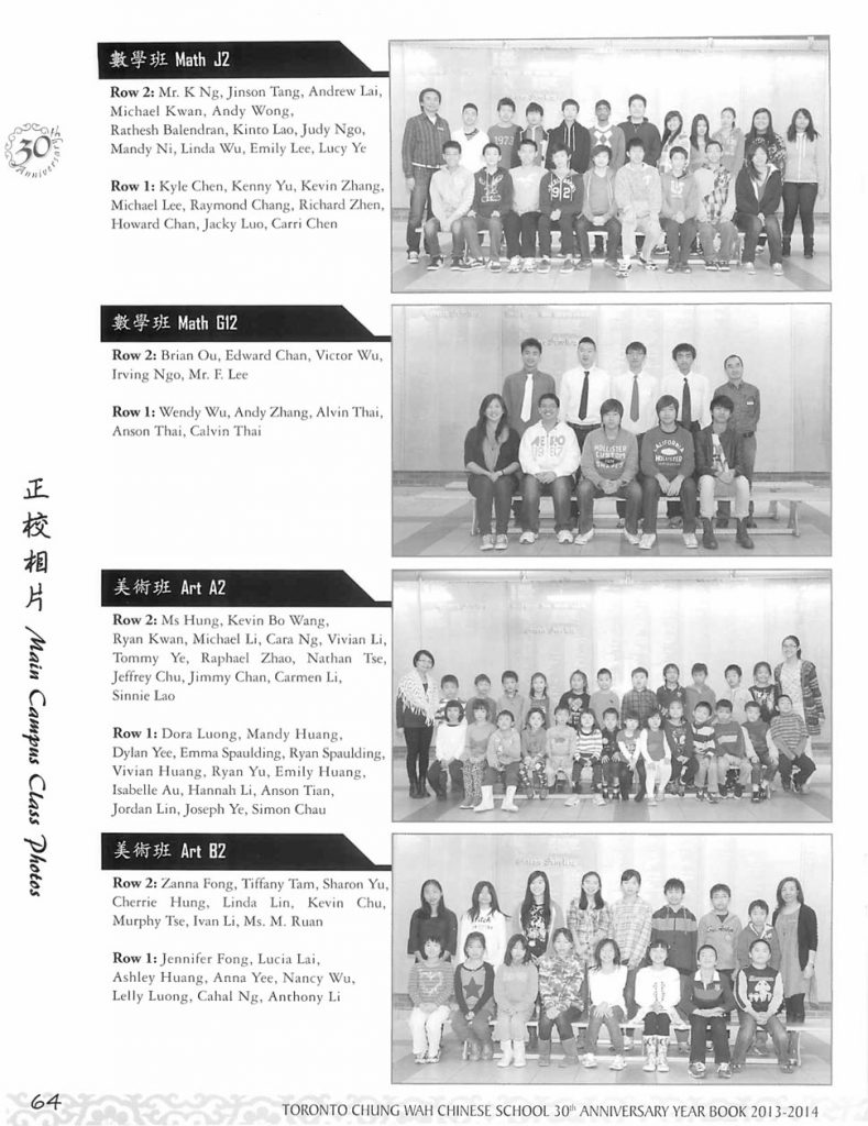 http://tcwschool.com/wp-content/uploads/2016/09/Year-Book-ChungWah-30th-Year-66-789x1024.jpg