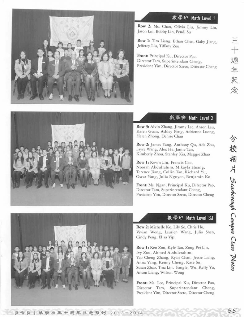 http://tcwschool.com/wp-content/uploads/2016/09/Year-Book-ChungWah-30th-Year-67-789x1024.jpg