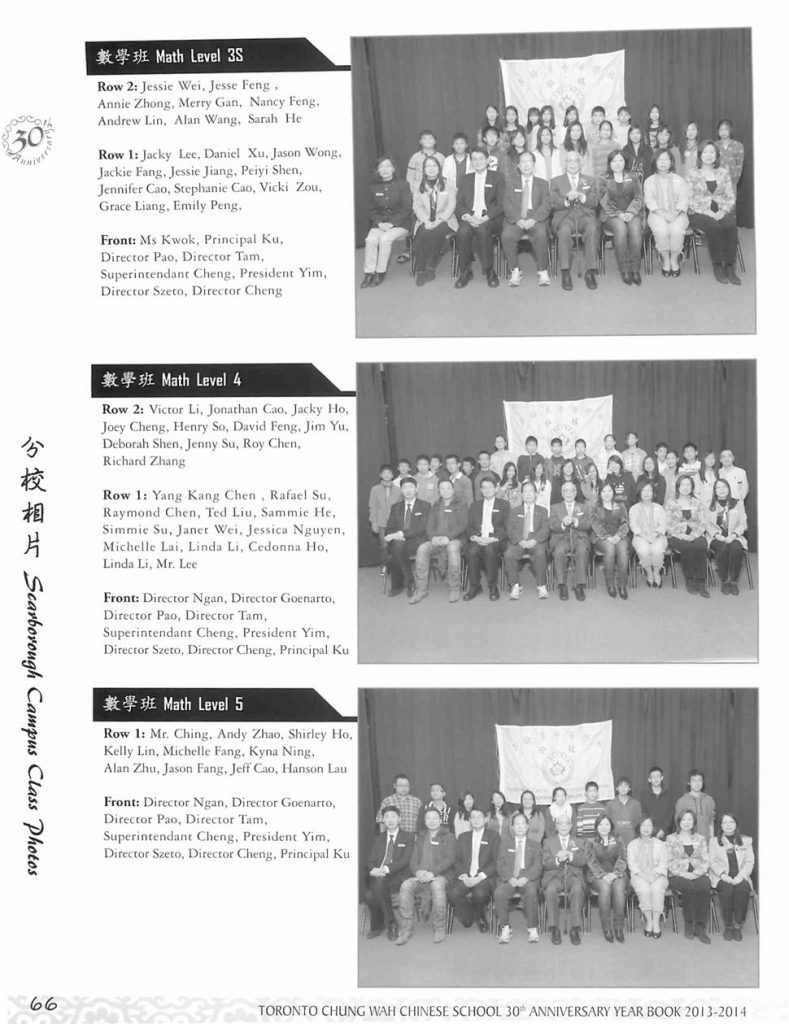 http://tcwschool.com/wp-content/uploads/2016/09/Year-Book-ChungWah-30th-Year-68-789x1024.jpg