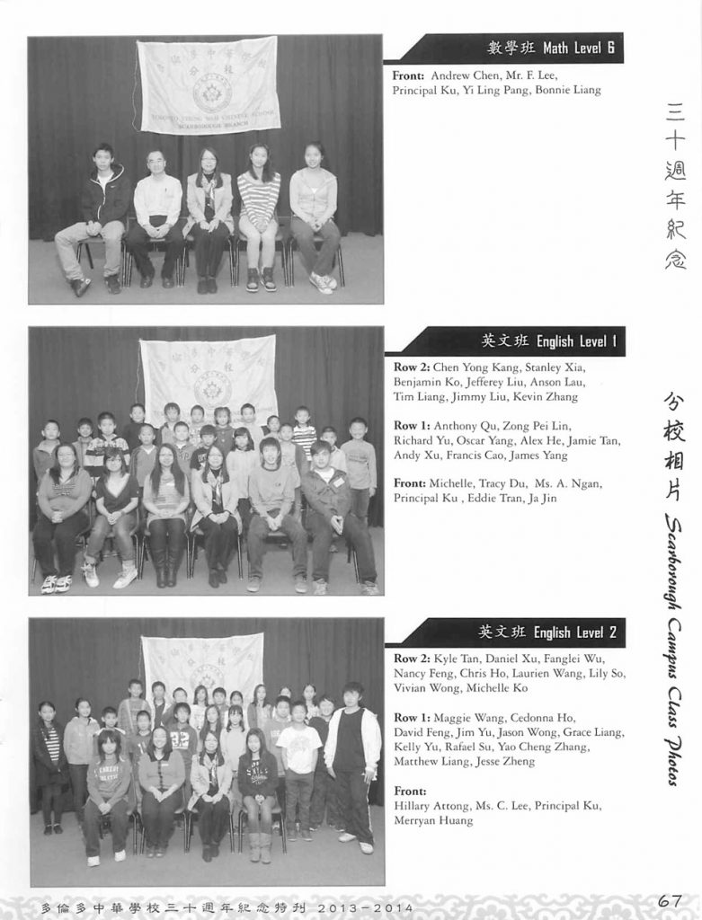 http://tcwschool.com/wp-content/uploads/2016/09/Year-Book-ChungWah-30th-Year-69-781x1024.jpg