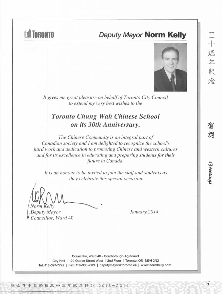 http://tcwschool.com/wp-content/uploads/2016/09/Year-Book-ChungWah-30th-Year-7-773x1024.jpg