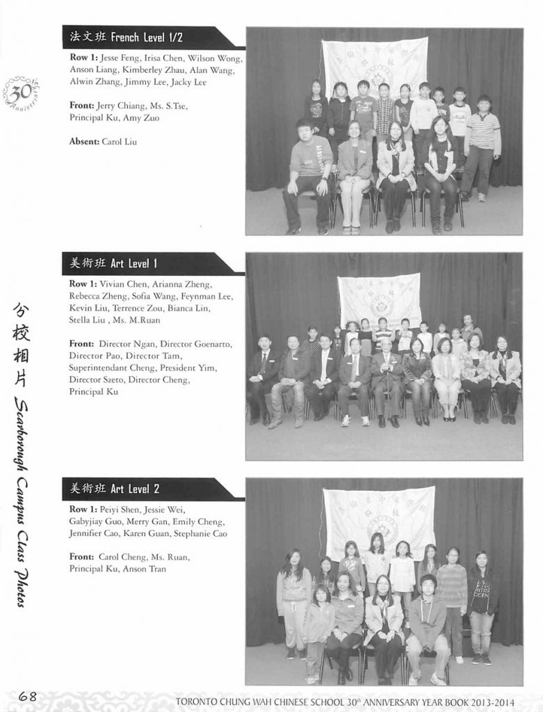 http://tcwschool.com/wp-content/uploads/2016/09/Year-Book-ChungWah-30th-Year-70-781x1024.jpg