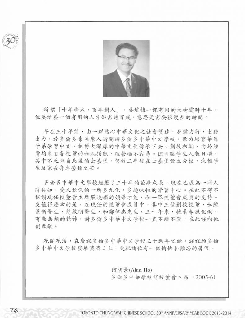 http://tcwschool.com/wp-content/uploads/2016/09/Year-Book-ChungWah-30th-Year-78-790x1024.jpg