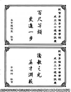 http://tcwschool.com/wp-content/uploads/2016/09/Year-Book-ChungWah-30th-Year-81-230x300.jpg