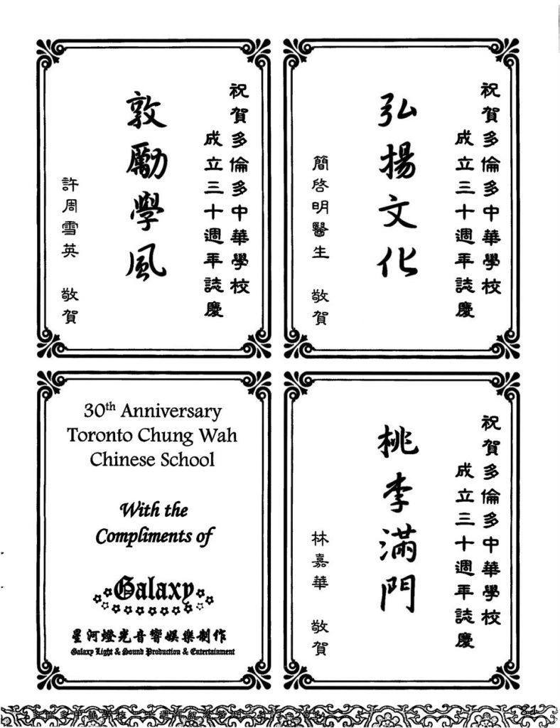 http://tcwschool.com/wp-content/uploads/2016/09/Year-Book-ChungWah-30th-Year-83-788x1024.jpg