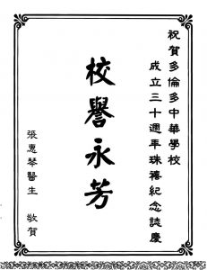 http://tcwschool.com/wp-content/uploads/2016/09/Year-Book-ChungWah-30th-Year-85-231x300.jpg