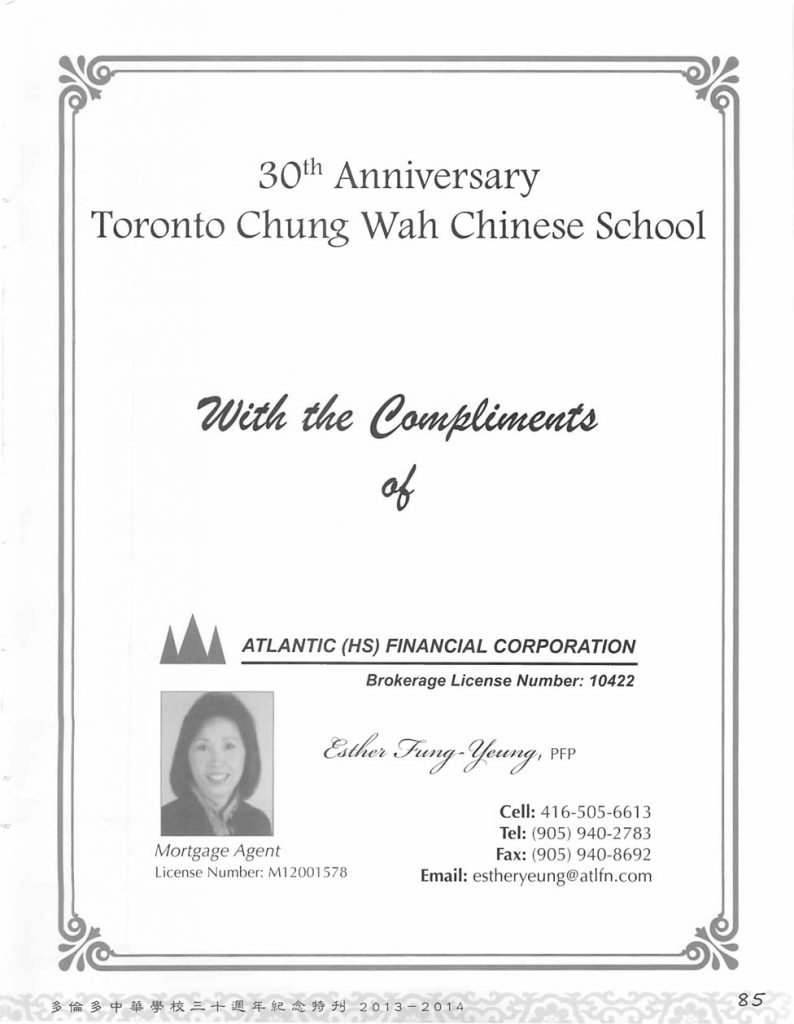 http://tcwschool.com/wp-content/uploads/2016/09/Year-Book-ChungWah-30th-Year-87-794x1024.jpg