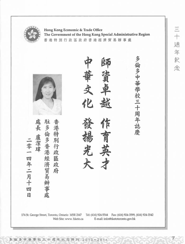 http://tcwschool.com/wp-content/uploads/2016/09/Year-Book-ChungWah-30th-Year-9-780x1024.jpg