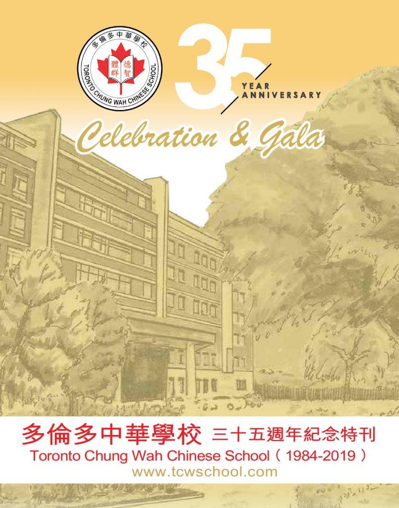 http://tcwschool.com/wp-content/uploads/2019/11/Chung-Wah-School-35th-Anniversary-page-001-805x1024.jpg