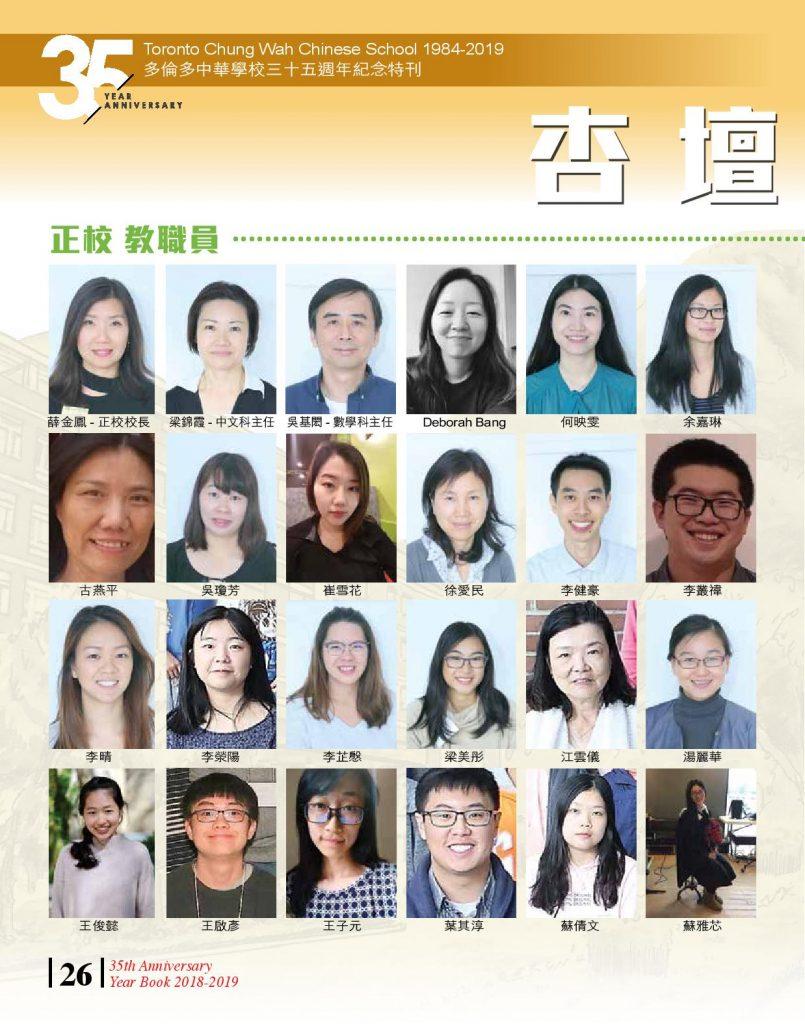 http://tcwschool.com/wp-content/uploads/2019/11/Chung-Wah-School-35th-Anniversary-page-026-805x1024.jpg