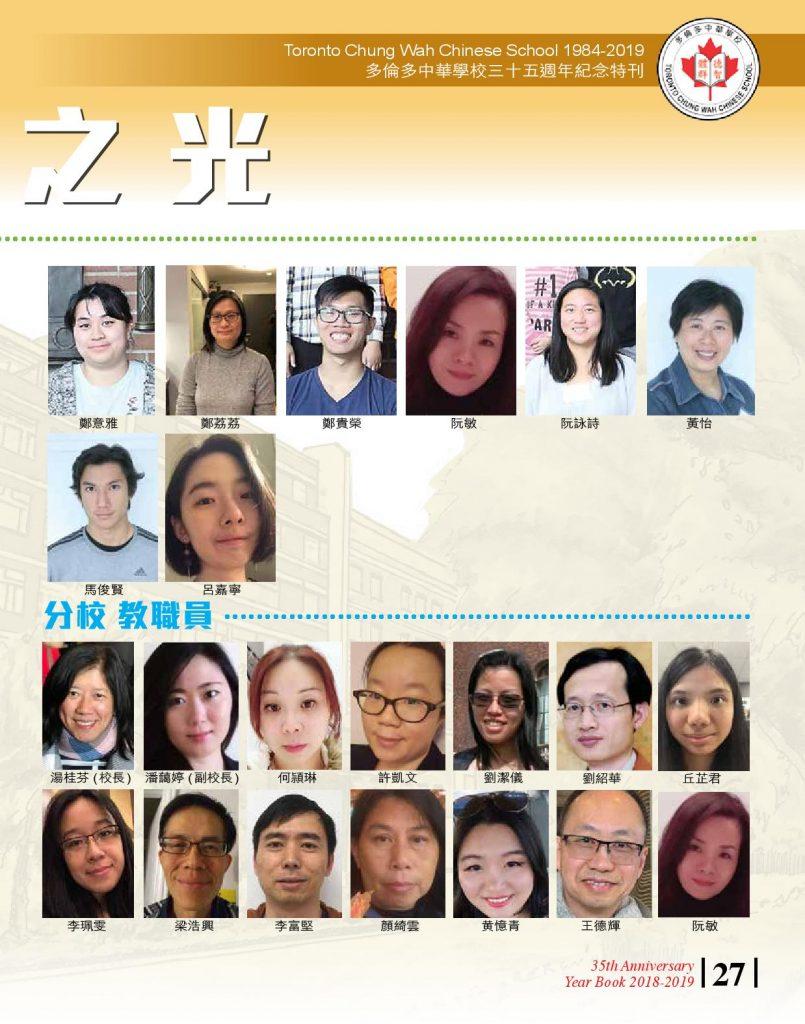 http://tcwschool.com/wp-content/uploads/2019/11/Chung-Wah-School-35th-Anniversary-page-027-805x1024.jpg