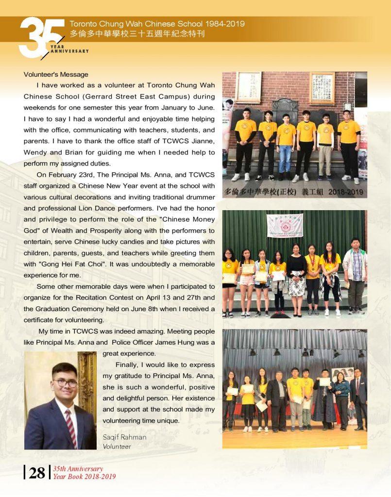http://tcwschool.com/wp-content/uploads/2019/11/Chung-Wah-School-35th-Anniversary-page-028-805x1024.jpg