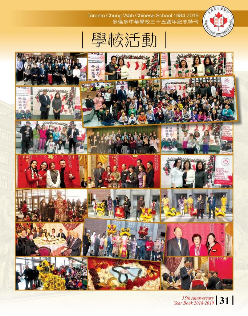http://tcwschool.com/wp-content/uploads/2019/11/Chung-Wah-School-35th-Anniversary-page-031-805x1024.jpg