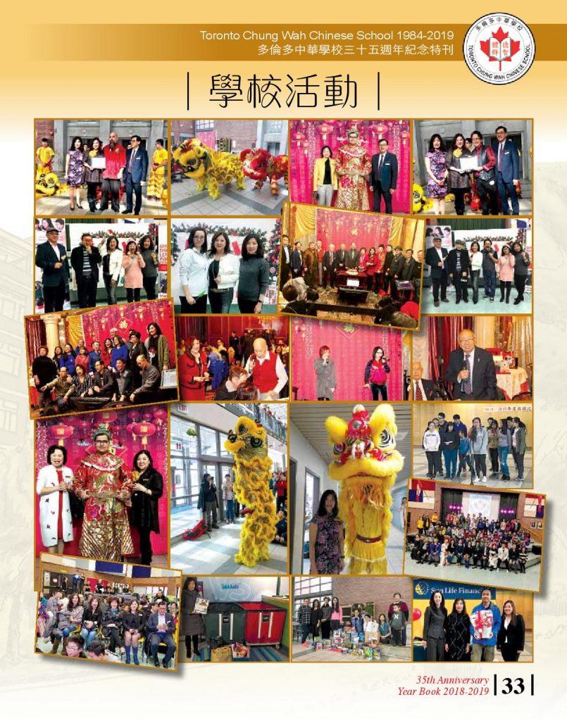 http://tcwschool.com/wp-content/uploads/2019/11/Chung-Wah-School-35th-Anniversary-page-033-805x1024.jpg