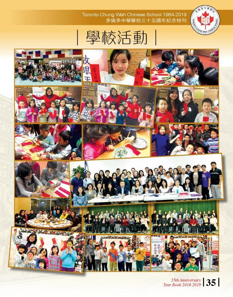 http://tcwschool.com/wp-content/uploads/2019/11/Chung-Wah-School-35th-Anniversary-page-035-805x1024.jpg