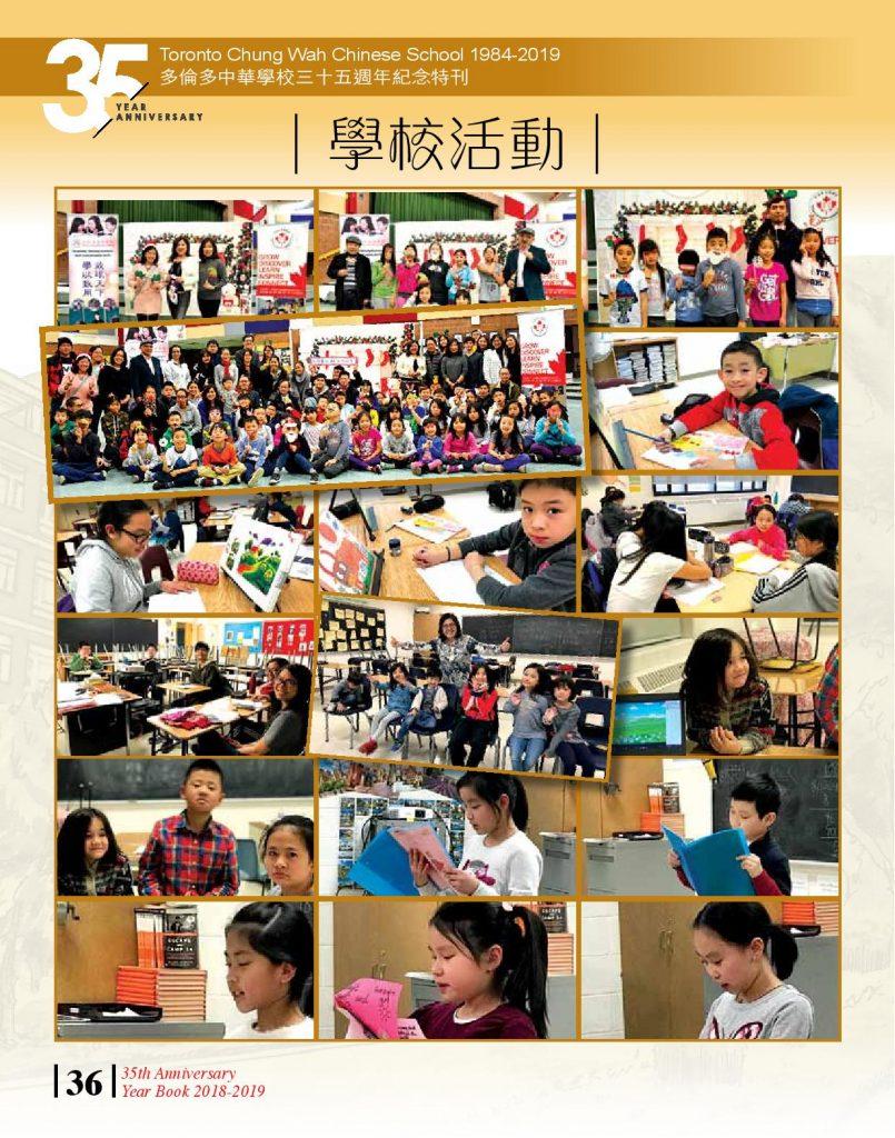 http://tcwschool.com/wp-content/uploads/2019/11/Chung-Wah-School-35th-Anniversary-page-036-805x1024.jpg