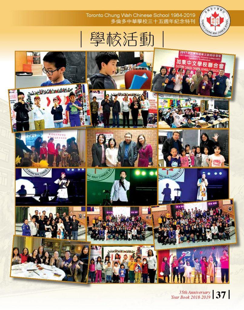 http://tcwschool.com/wp-content/uploads/2019/11/Chung-Wah-School-35th-Anniversary-page-037-805x1024.jpg