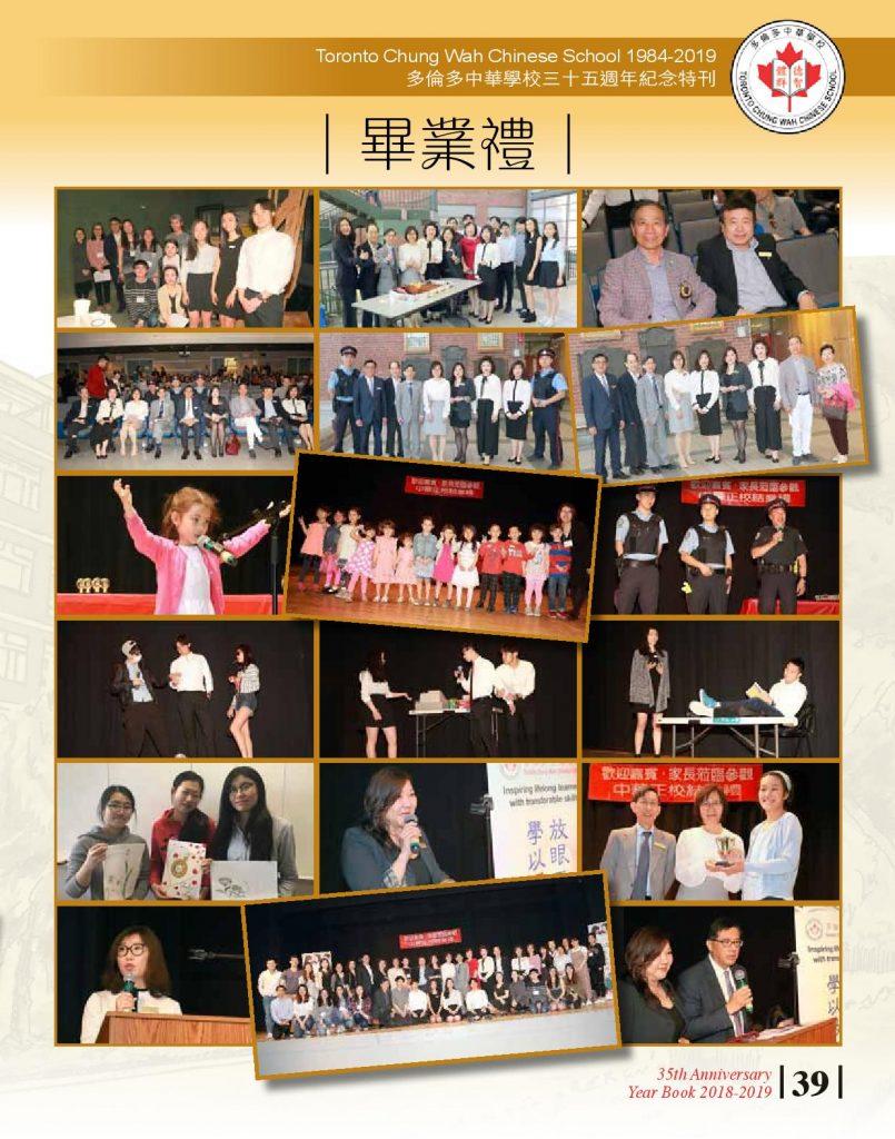 http://tcwschool.com/wp-content/uploads/2019/11/Chung-Wah-School-35th-Anniversary-page-039-805x1024.jpg