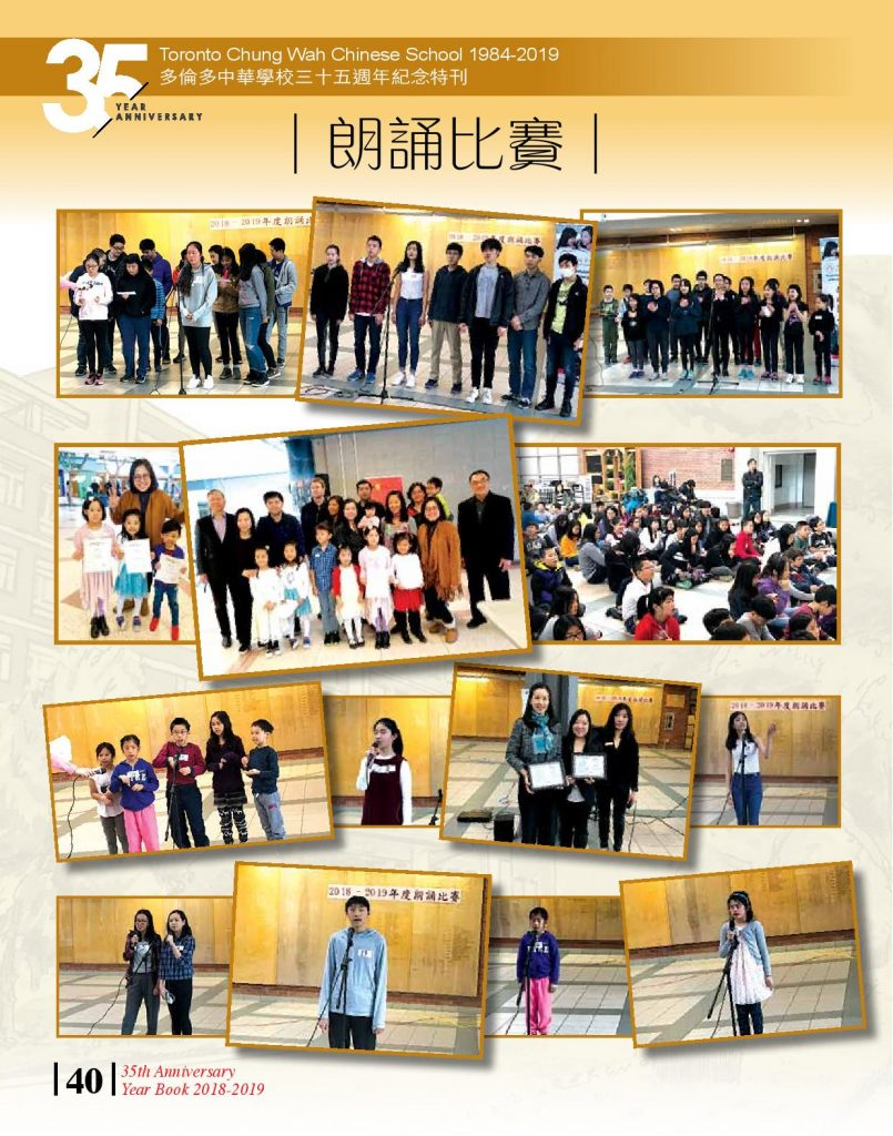 http://tcwschool.com/wp-content/uploads/2019/11/Chung-Wah-School-35th-Anniversary-page-040-805x1024.jpg