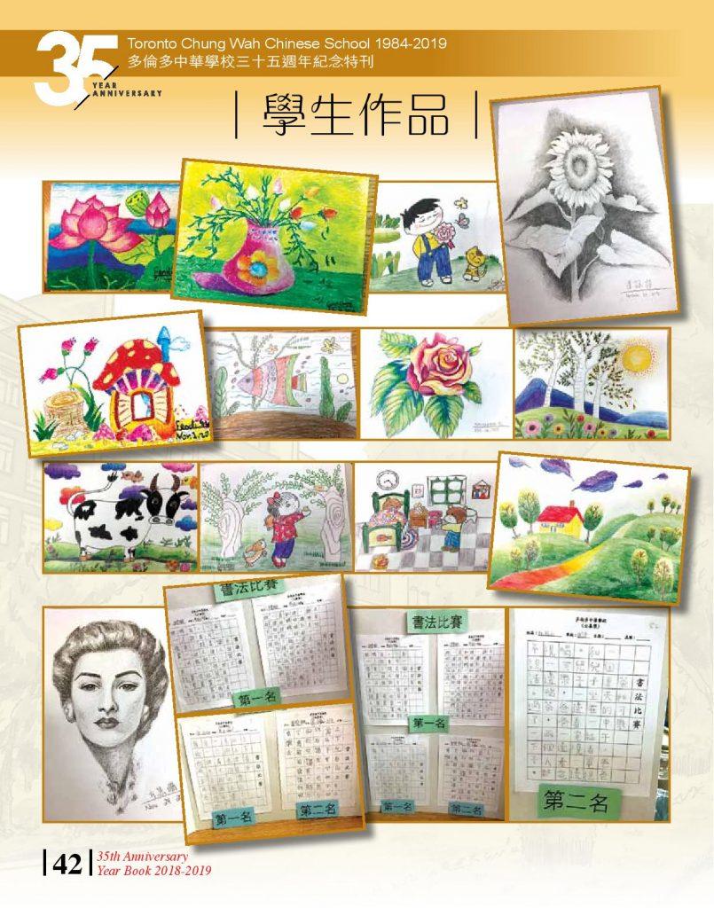 http://tcwschool.com/wp-content/uploads/2019/11/Chung-Wah-School-35th-Anniversary-page-042-805x1024.jpg
