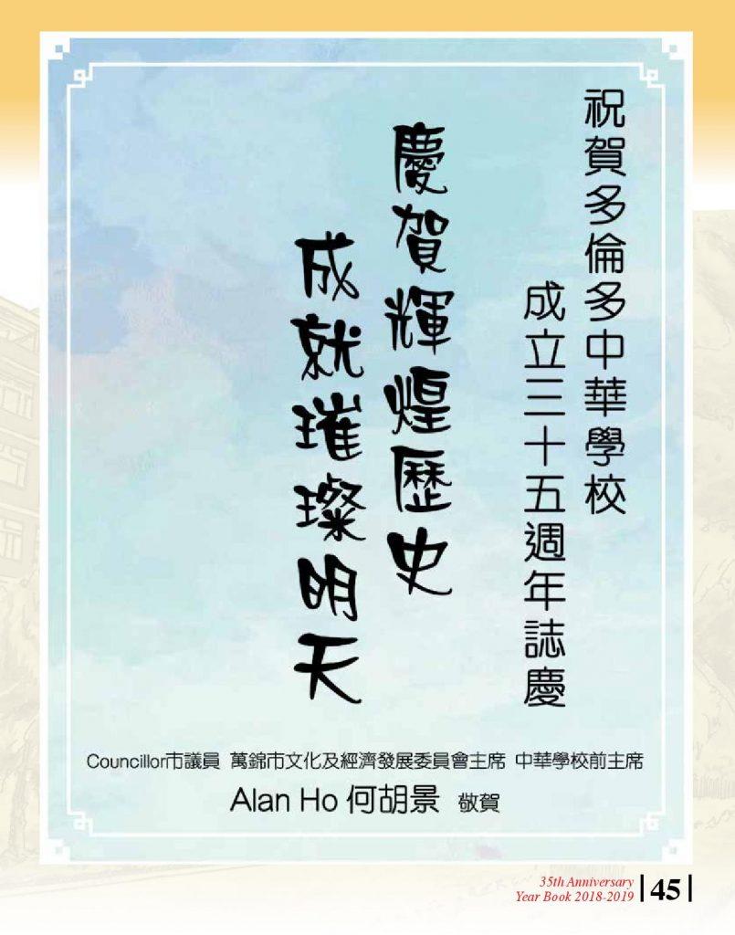 http://tcwschool.com/wp-content/uploads/2019/11/Chung-Wah-School-35th-Anniversary-page-045-805x1024.jpg
