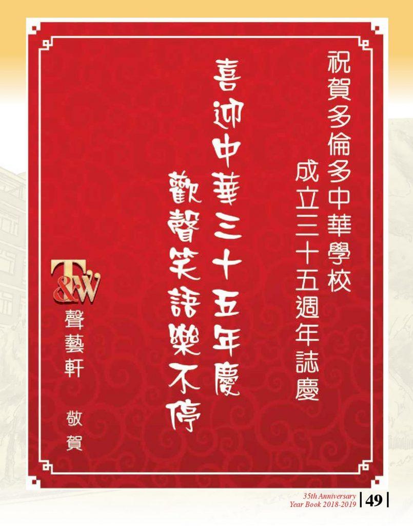 http://tcwschool.com/wp-content/uploads/2019/11/Chung-Wah-School-35th-Anniversary-page-049-805x1024.jpg