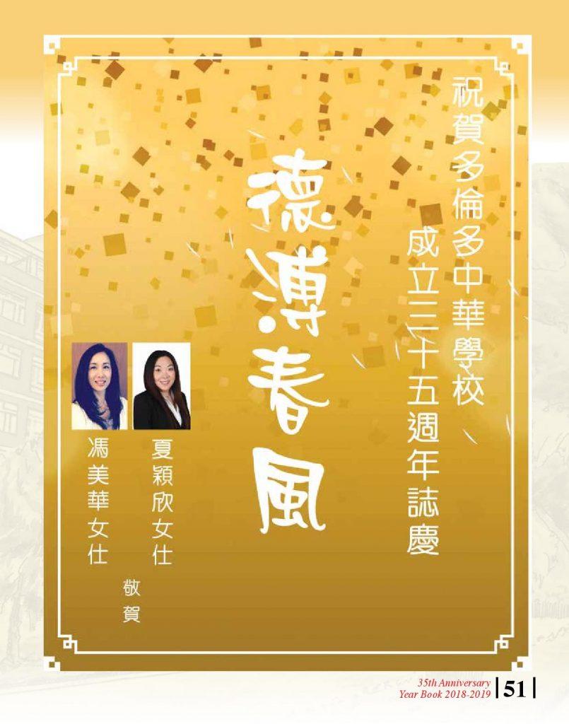 http://tcwschool.com/wp-content/uploads/2019/11/Chung-Wah-School-35th-Anniversary-page-051-805x1024.jpg