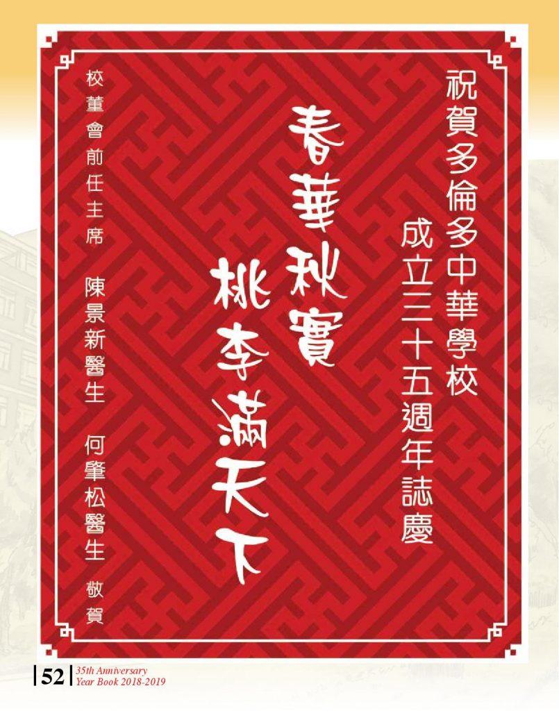 http://tcwschool.com/wp-content/uploads/2019/11/Chung-Wah-School-35th-Anniversary-page-052-805x1024.jpg