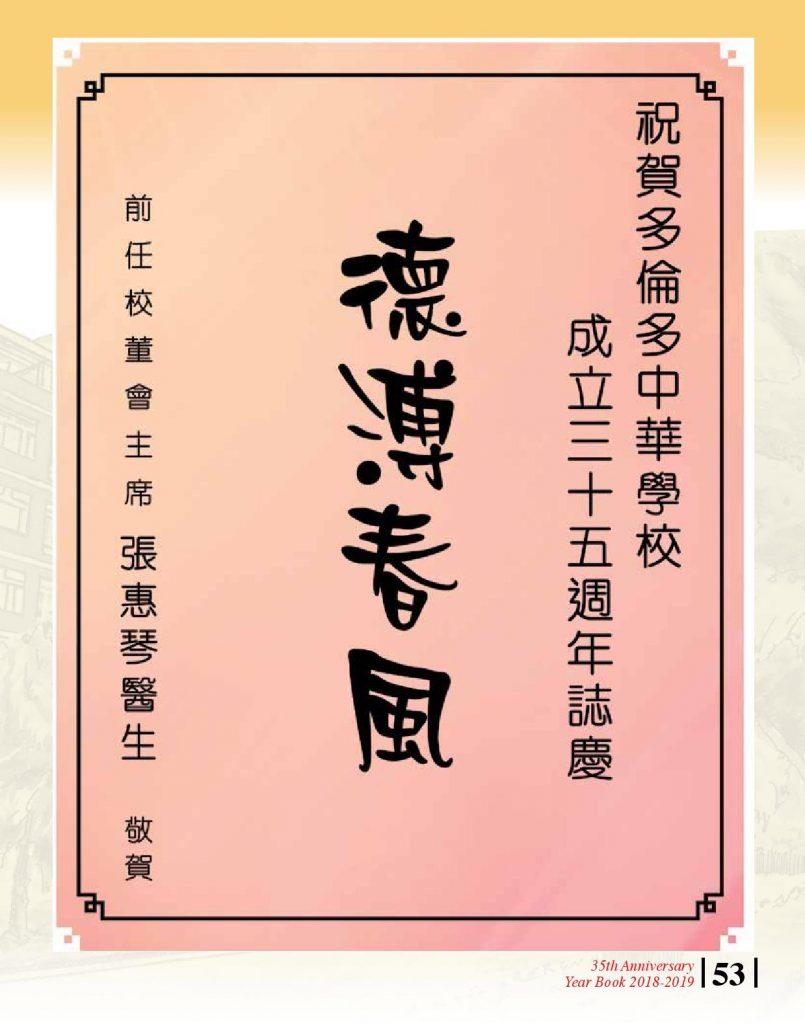 http://tcwschool.com/wp-content/uploads/2019/11/Chung-Wah-School-35th-Anniversary-page-053-805x1024.jpg