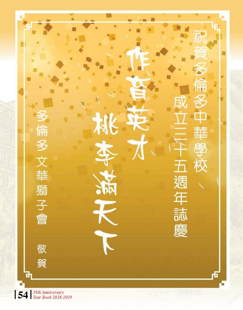 http://tcwschool.com/wp-content/uploads/2019/11/Chung-Wah-School-35th-Anniversary-page-054-805x1024.jpg