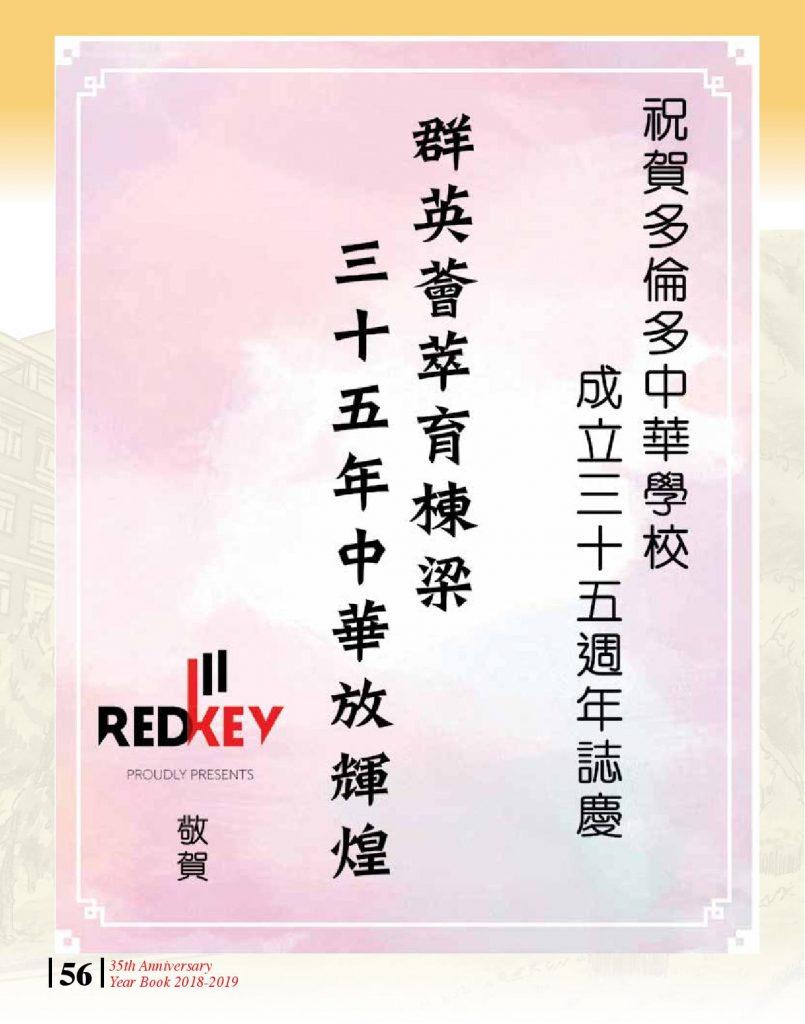 http://tcwschool.com/wp-content/uploads/2019/11/Chung-Wah-School-35th-Anniversary-page-056-805x1024.jpg