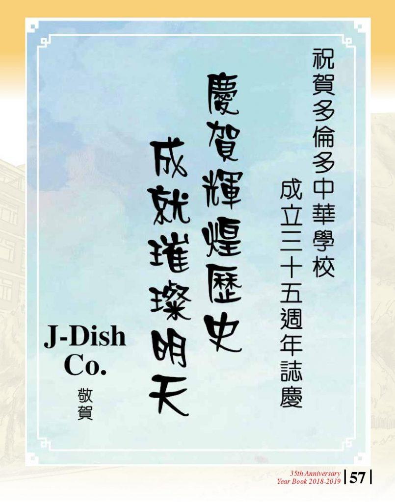 http://tcwschool.com/wp-content/uploads/2019/11/Chung-Wah-School-35th-Anniversary-page-057-805x1024.jpg
