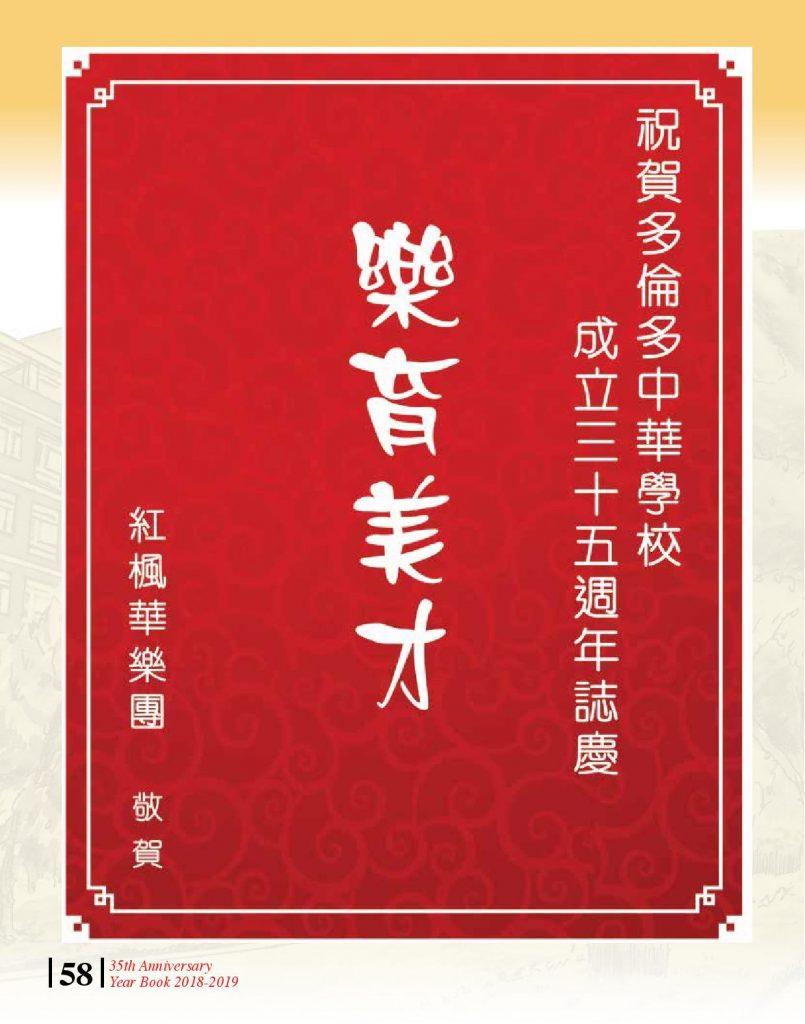 http://tcwschool.com/wp-content/uploads/2019/11/Chung-Wah-School-35th-Anniversary-page-058-805x1024.jpg
