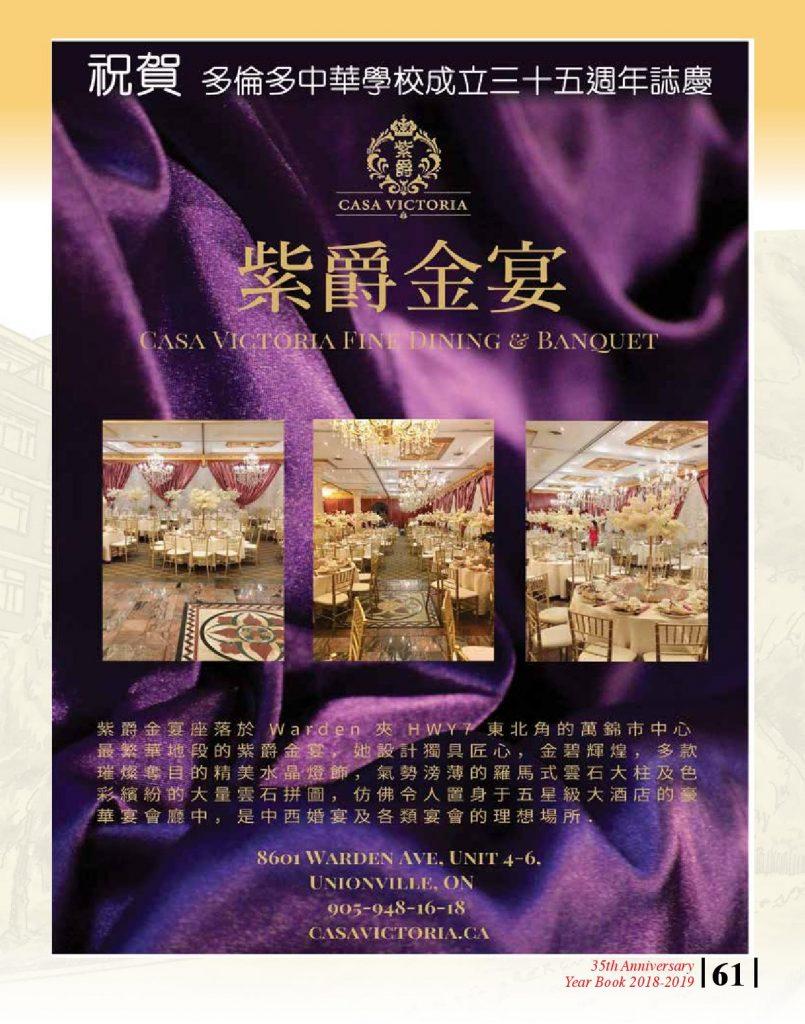 http://tcwschool.com/wp-content/uploads/2019/11/Chung-Wah-School-35th-Anniversary-page-061-805x1024.jpg